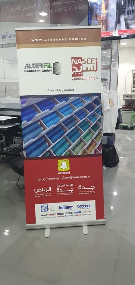 Alterfil in Saudi-Arabien